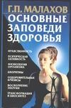 Основные заповеди здоровья