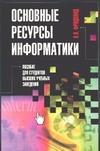 Фридланд А.Я. - Основные ресурсы информатики' обложка книги