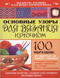Основные узоры для вязания крючком Алешина Т.С.