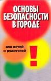 Основы безопасности в городе для детей и родителей Петров В.В