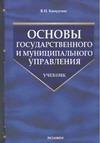 Кнорринг В.И. - Основы государственного и муниципального управления' обложка книги