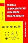 Готлиб О.М. - Основы грамматологии китайской письменности' обложка книги