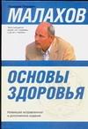 Основы здоровья Малахов Г.П.