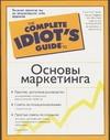 Уайт С. - Основы маркетинга' обложка книги