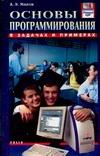 Милов А.В. - Основы программирования в задачах и примерах' обложка книги