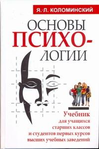 Коломинский Я.Л. - Основы психологии обложка книги