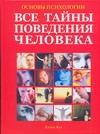 Кун Деннис - Основы психологии. Большая энциклопедия. Все тайны поведения человека' обложка книги