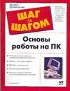Данилова Т. - Основы работы на ПК=Если ты ничего не умеешь делать на ПК' обложка книги