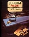 Шпильман П. - Основы работы с лобзиком' обложка книги