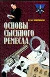 Основы сыскного ремесла Землянов В.М.