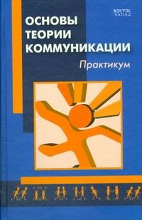 Основы теории коммуникации. Практикум Викулова Л.Г.