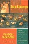 Основы теософии
