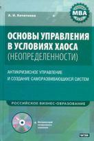Кочеткова А.И. - Основы управления в условиях хаоса (неопределенности) +CD' обложка книги