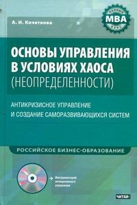 Основы управления в условиях хаоса (неопределенности) +CD Кочеткова А.И.