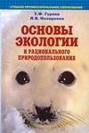 Гурова Т.Ф. - Основы экологии и рационального природопользования' обложка книги