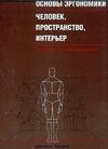 Панеро Д. - Основы эргономики. Человек, пространство, интерьер' обложка книги