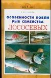 Мурадова Е.О. - Особенности ловли рыб семейства лососевых' обложка книги