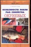 Филипьечев А.О. - Особенности ловли рыб семейства окуневых' обложка книги