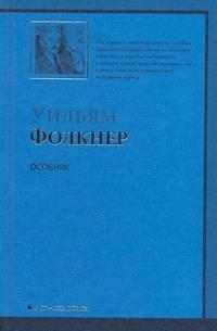 Фолкнер У. Особняк