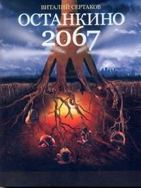Останкино, 2067