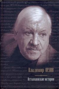 Останкинские истории Орлов В.В.