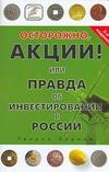 Эрдман Г.В. - Осторожно, акции! Или правда об инвестировании в России' обложка книги