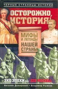 Черные страницы истории