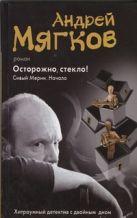 Мягков Андрей - Осторожно, стекло!' обложка книги