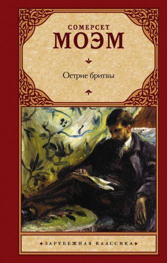 Сомерсет Моэм - Острие бритвы обложка книги
