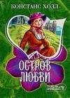 Холл К. - Остров любви' обложка книги
