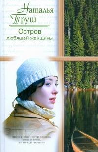 Труш Н.Р. - Остров любящей женщины обложка книги