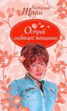 Труш Н.Р. - Остров любящей женщины' обложка книги