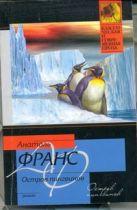 Франс Анатоль - Остров пингвинов' обложка книги