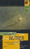Остров погибших кораблей Беляев А. Р.
