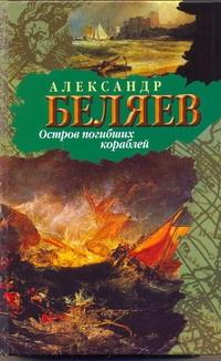 Остров Погибших Кораблей. Беляев А. Р.