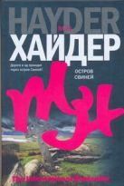 Хайдер М. - Остров Свиней' обложка книги