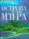 Острова мира Мироненко О.