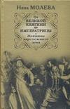 Молева Н.М. - От Великой княгини до Императрицы. Женщины царствующего дома' обложка книги
