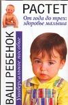 Эйзенберг А. - От года до трех: здоровье малыша' обложка книги