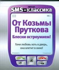 От Козьмы Пруткова .