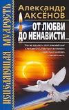 От любви до ненависти… Аксенов А.П.