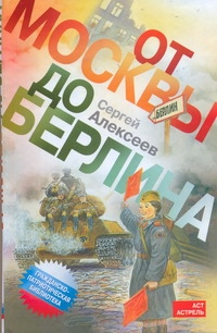 От Москвы до Берлина Алексеев С.П.