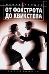 Ермаков Д.А. - От фокстрота до квикстепа' обложка книги