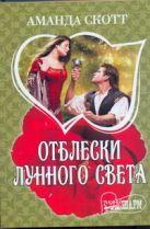 Скотт А. - Отблески лунного света' обложка книги