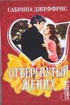 Джеффрис С. - Отвергнутый жених' обложка книги