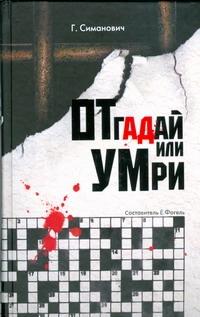 Симанович Григорий - Отгадай или умри обложка книги
