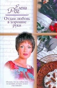 Рог Елена - Отдам любовь в хорошие руки обложка книги
