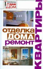 Новосад Н.Г. - Отделка дома, ремонт квартиры' обложка книги