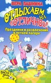 Пашнина В.М. - Отдыхаем на отлично! Праздники и развлечения в летнем лагере' обложка книги