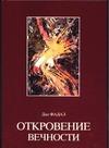 Фадал Д. - Откровение вечности' обложка книги